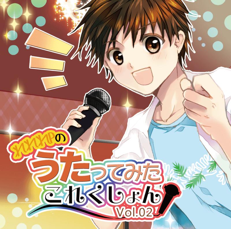 れれれPのうたってみたこれくしょんVol.02 / アルバム【C90】
