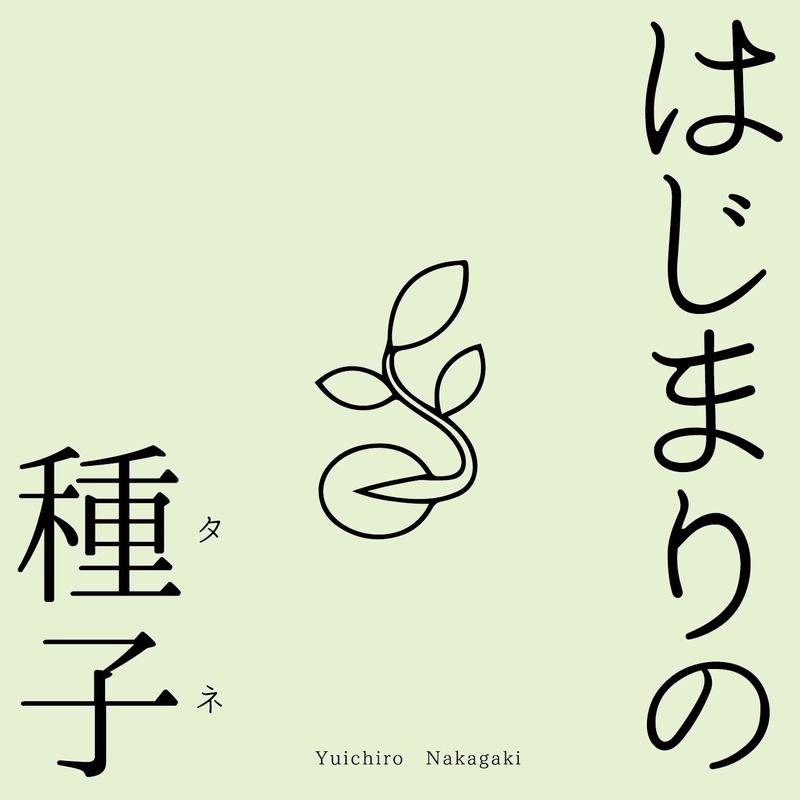 はじまりのタネ / シングル【M3 18春】