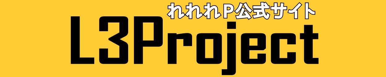 れれれP公式サイト【L3Project】